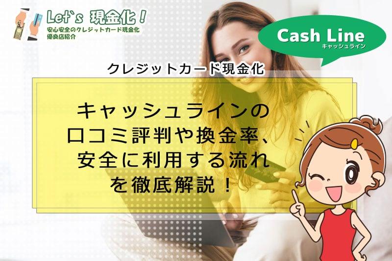 キャッシュライン 口コミ 換金率