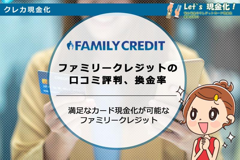 ファミリークレジット 口コミ 換金率