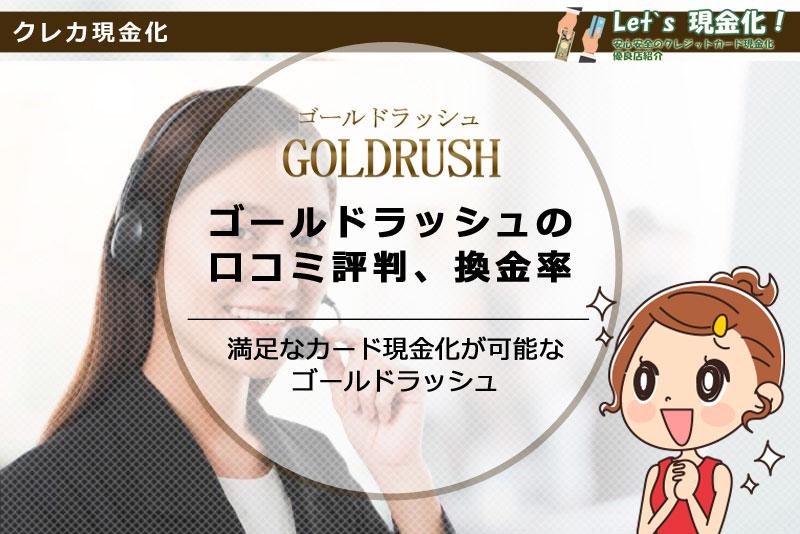 ゴールドラッシュ 口コミ 換金率