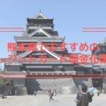 クレジットカード現金化 熊本県