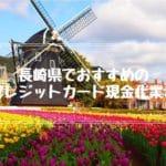 クレジットカード現金化 長崎県