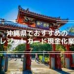 クレジットカード現金化 沖縄県