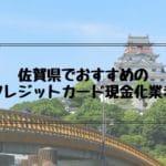 クレジットカード現金化 佐賀県