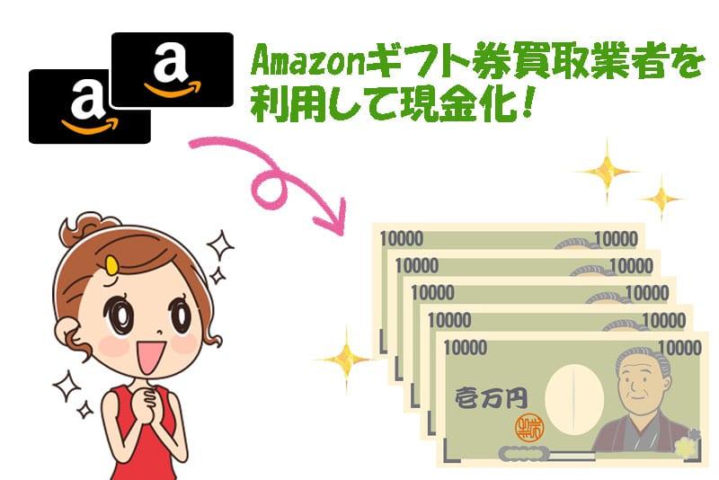 Amazonギフト券買取 おすすめ
