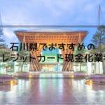 クレジットカード現金化 石川県