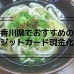 クレジットカード現金化 香川県