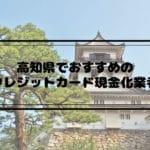 クレジットカード現金化 高知県