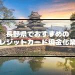 クレジットカード現金化 長野県