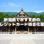 クレジットカード現金化 新潟県