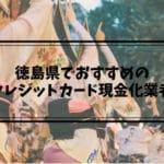 クレジットカード現金化 徳島県