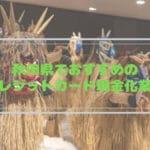 クレジットカード現金化 秋田県
