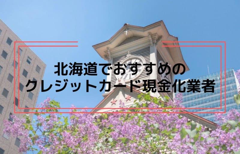 クレジットカード現金化 北海道