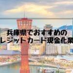クレジットカード現金化 兵庫県