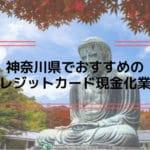 クレジットカード現金化 神奈川県