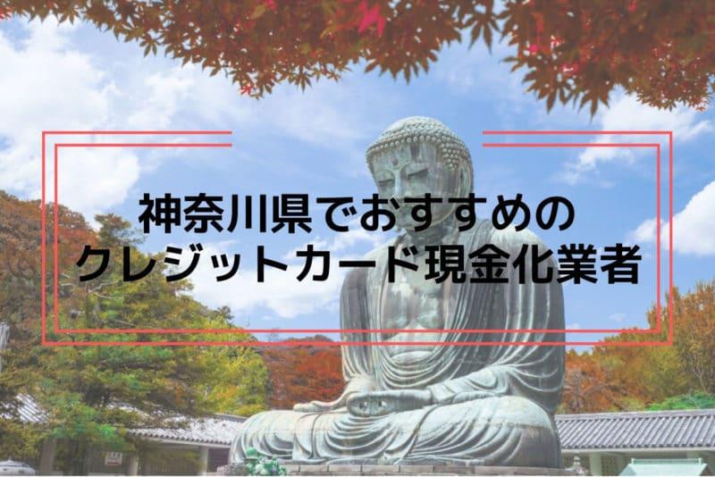 クレジットカード現金化 愛媛
