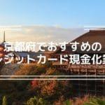 クレジットカード現金化 京都府