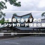 クレジットカード現金化 三重県