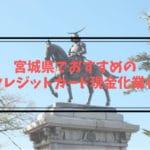 クレジットカード現金化 宮城県