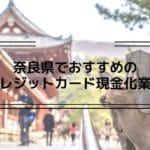 クレジットカード現金化 奈良県