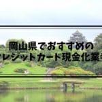 クレジットカード現金化 岡山県