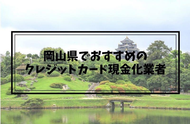 クレジットカード現金化 岡山
