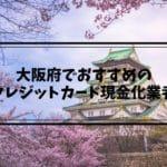 クレジットカード現金化 大阪府