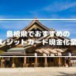 クレジットカード現金化 島根県