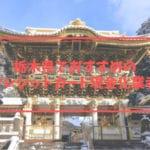 クレジットカード現金化 栃木県