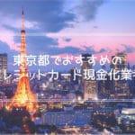 クレジットカード現金化 東京都