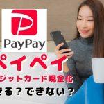 クレジットカード現金化 ペイペイ