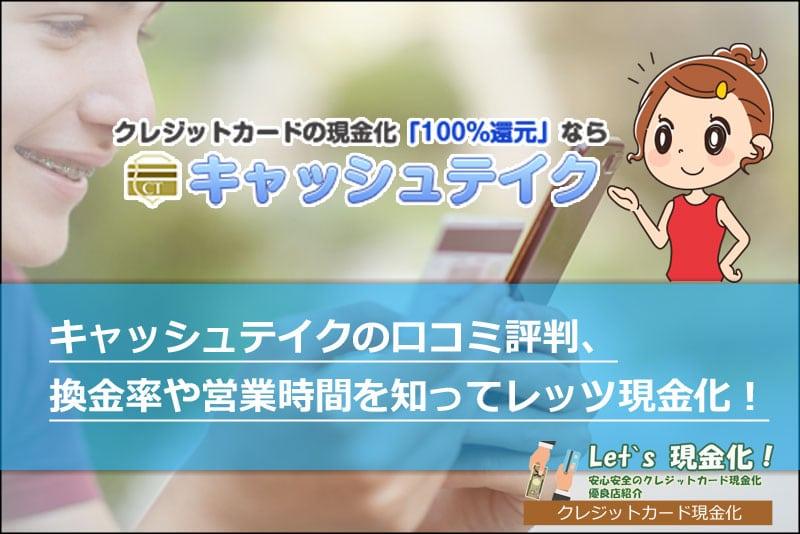 キャッシュテイク 口コミ 評判