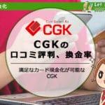 CGK 口コミ 換金率