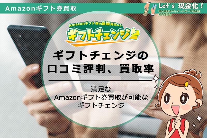 ギフトチェンジ 口コミ 評判