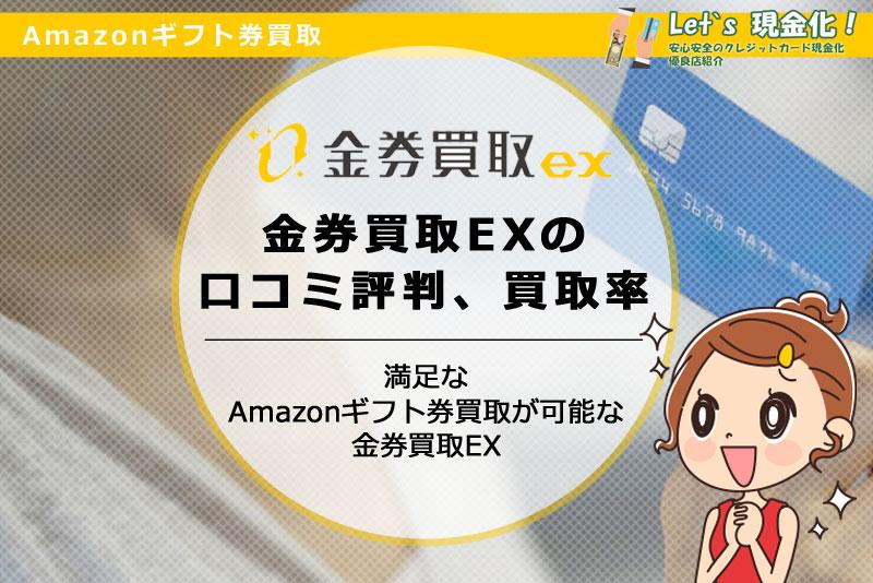 金券買取EX 口コミ 評判