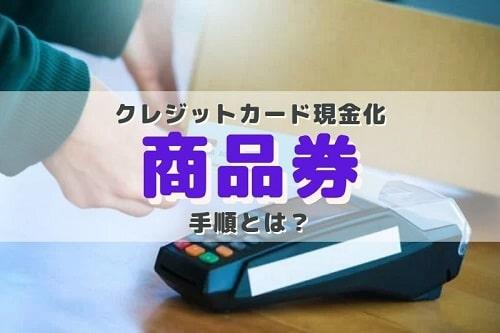 商品券でクレジットカード現金化する手順とは?